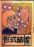形式結婚 8 (アクションコミックス)