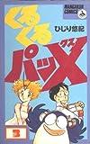 くるくるパッX〈3〉 (1980年) (マンガくんコミックス)