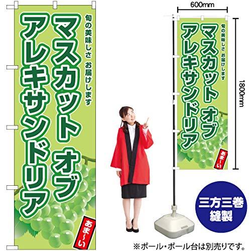 のぼり マスカットオブアレキサンドリア JA-768 (三巻縫製 補強済み)