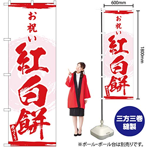のぼり旗 お祝い 紅白餅 YN-3327(三巻縫製 補強済み)(宅配便)