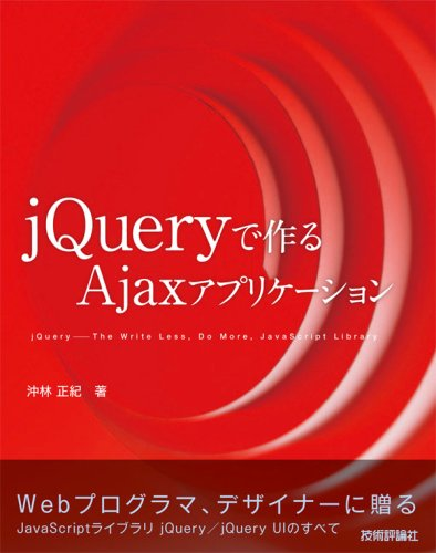 jQueryで作る Ajaxアプリケーションの詳細を見る