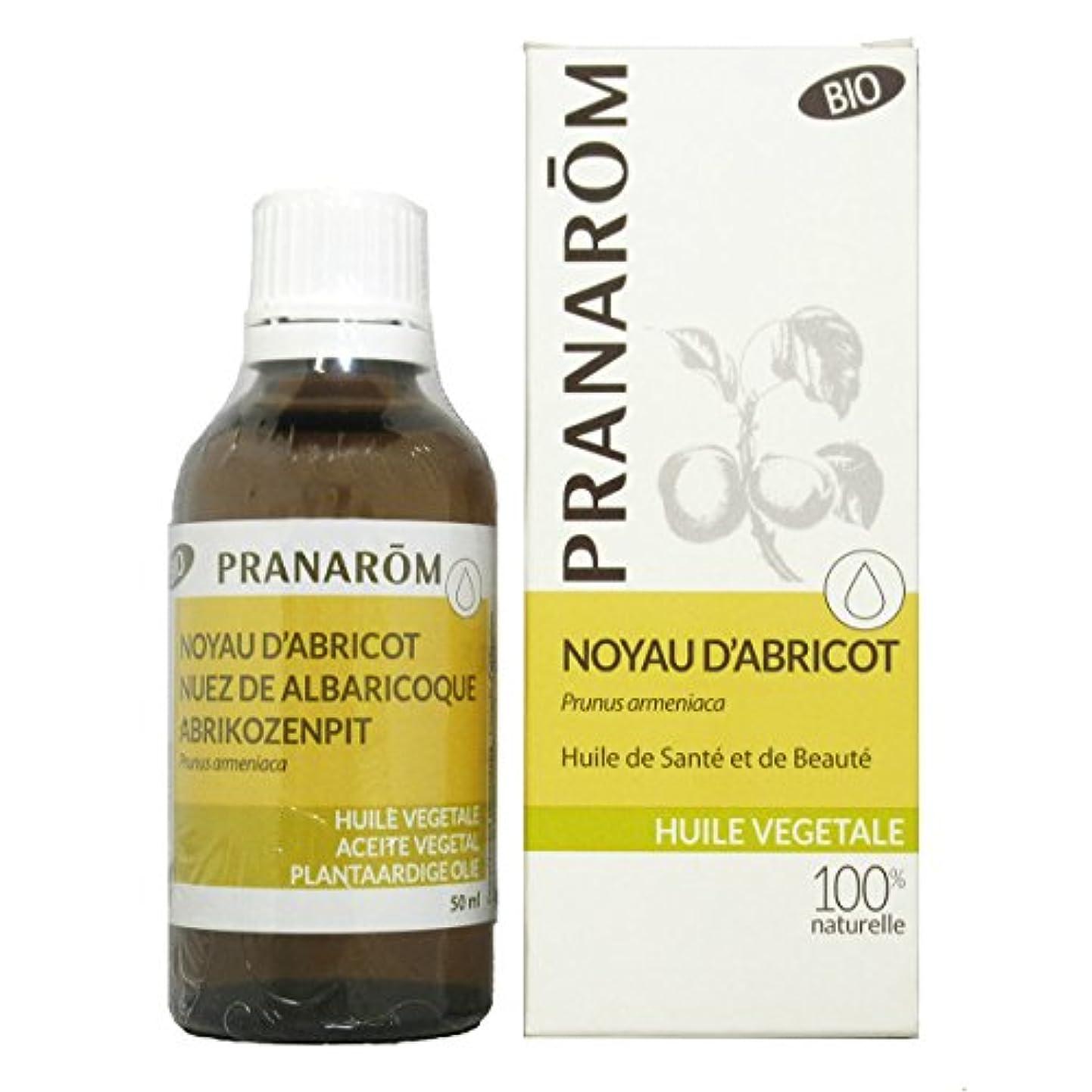 領域忌まわしい長方形プラナロム アプリコットオイル 50ml (PRANAROM 植物油)