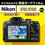 Eggsnow(2枚)Nikon-D700 D7000デジタルカメラ液晶保護フィルム、液晶プロテクター