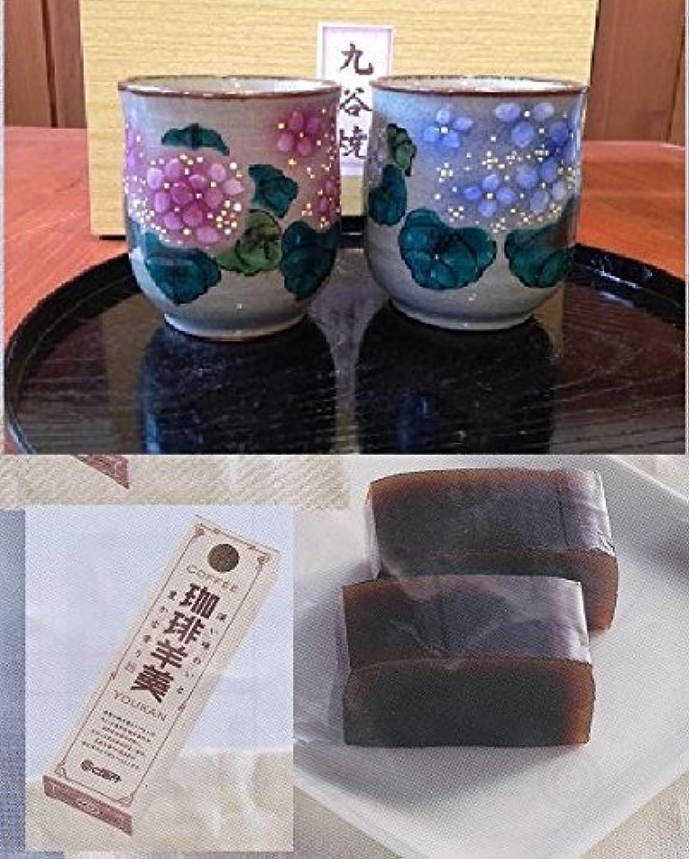 疎外する粘着性手つかずの珈琲羊羹と九谷焼ペアゆのみ「あじさい(青?ピンク)」…ギフトセット