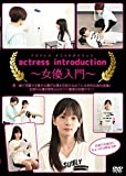 actress introduction ~女優入門~ [DVD]