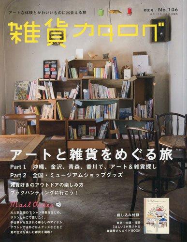 雑貨カタログ 2010年 07月号 [雑誌]