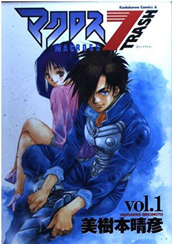マクロス7トラッシュ (1) (角川コミックス・エース)の詳細を見る