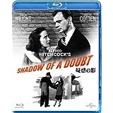 疑惑の影 [Blu-ray]