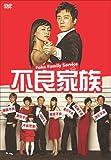 不良家族 DVD-BOX