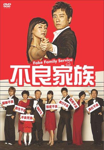 不良家族 DVD-BOXの詳細を見る
