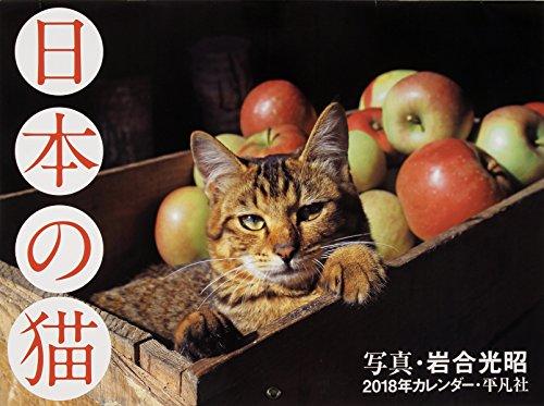 2018年カレンダー 日本の猫 ([カレンダー])