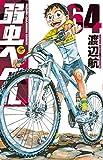 弱虫ペダル コミック 1-64巻セット