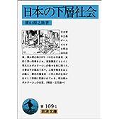 日本の下層社会 (岩波文庫 青 109-1)
