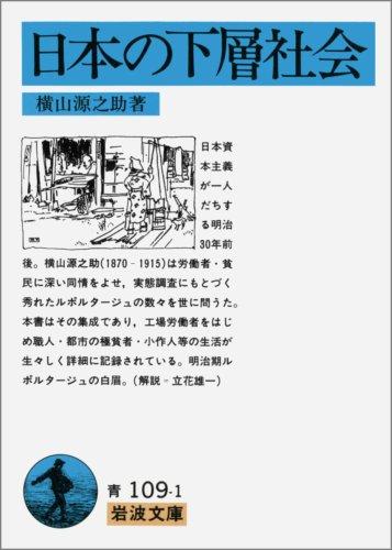 日本の下層社会 (岩波文庫 青 109-1)の詳細を見る