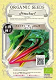 グリーンフィールド 野菜有機種子 スイスチャード/ふだん草 <カラフル> [小袋] A239