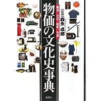 物価の文化史事典―明治・大正・昭和・平成