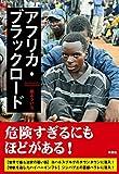 アフリカブラックロード(文庫)