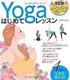 DVD付 YOGA はじめてレッスン 画像