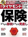 週刊ダイヤモンド 2019年 6/15号 (保険 どうなる節税 どうする見直し)