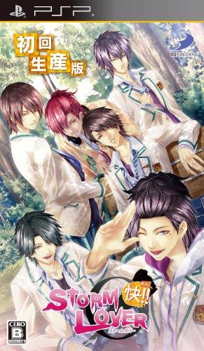 STORM LOVER 快!! (初回生産版) - PSPの詳細を見る