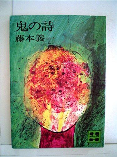 鬼の詩 (1976年) (講談社文庫)