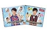 NHK「おかあさんといっしょ」メモリアルアルバムPlus やくそくハーイ! 画像