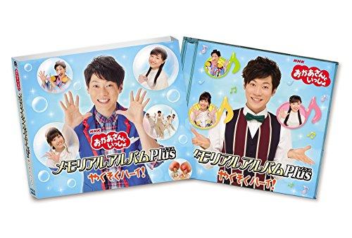 NHK「おかあさんといっしょ」メモリアルアルバムPlus やくそくハーイ!