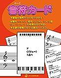 音符カード (おんぷカード)