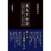 飛鳥京物語―白村江の戦いと壬申の乱