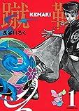 ★【100%ポイント還元】【Kindle本】KEMARI 分冊版(1) (ITANコミックス)が特価!