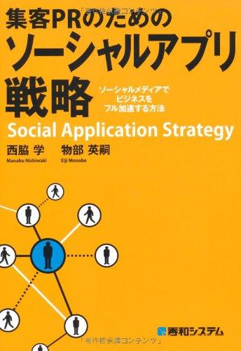 集客PRのためのソーシャルアプリ戦略の詳細を見る