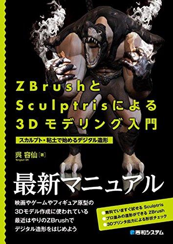 ZBrushとSculptrisによる3Dモデリング入門