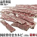 ■国産牛特選三角骨付きカルビ 約500g