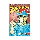 スーパードクターK 5 (少年マガジンコミックス)