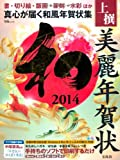上撰美麗年賀状 和 2014 【CD-ROM付き】 (宝島MOOK) 画像