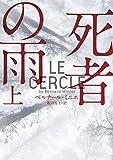 「死者の雨 上 (ハーパーBOOKS)」販売ページヘ