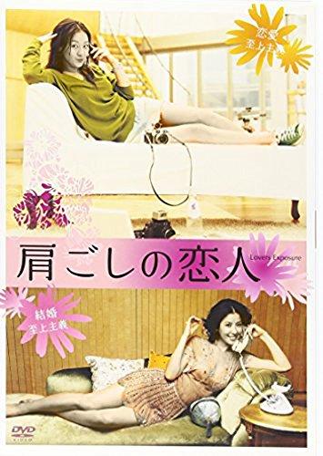 肩ごしの恋人 [DVD]