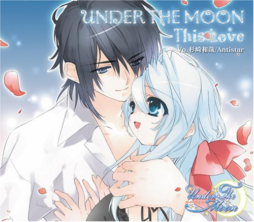Under The Moon  マキシシングルの詳細を見る