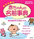 幸せを運ぶ赤ちゃんの名前事典