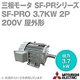 三菱電機 SF-PRO 3.7KW 2P 200V 三相モータ SF-PRシリーズ (出力3.7kW) (2極) (200Vクラス) (脚取付形) (屋外形) (ブレーキ無) NN
