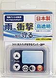 TS(ティーエス) ハンドルスイッチカバー 電動自転車手元スイッチ用 シリコン製 クリア 日本製 YF-3508