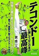 新装版 テコンドーに関してはこの本が最高峰 (BUDO‐RA BOOKS)