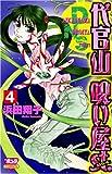 代官山呪い屋st. 第4巻 (ボニータコミックス)