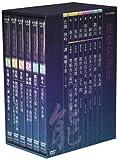 能楽名演集 DVD-BOX