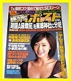 週刊ポスト2005.7.15 浅田舞 井上和香 知念里奈入浴裸身 柴咲コウ 他