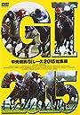 中央競馬GIレース 2015総集編 DVD