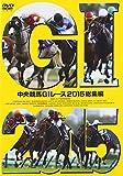 中央競馬GIレース 2015総集編 [DVD]