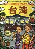 1日5000円ぜいたく旅 台湾―女性にも安心満喫の裏ワザ生情報 (双葉文庫)
