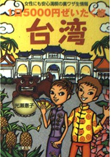 1日5000円ぜいたく旅 台湾―女性にも安心満喫の裏ワザ生情報 (双葉文庫)の詳細を見る