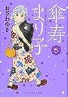 傘寿まり子 第5巻